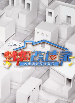 梦想改造家第4季