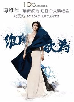 谭维维 - 维所欲为 2015北京演唱会完整版