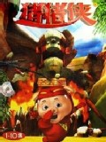 猪猪侠1:魔幻环保(动漫)