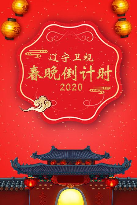辽宁卫视春晚倒计时 2020