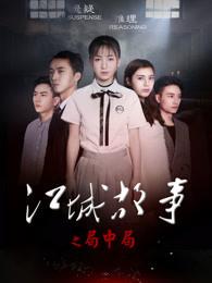 江城故事之局中局
