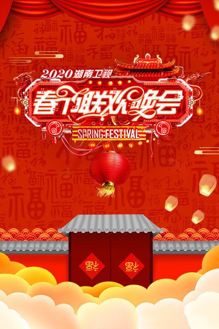 湖南卫视春节联欢晚会 2020