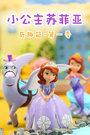 奇趣箱小公主苏菲亚 第一季