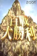 百战大胜利 2006