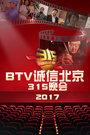 B诚信北京315晚会 2017