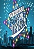 全国名嘴情歌夜(综艺)
