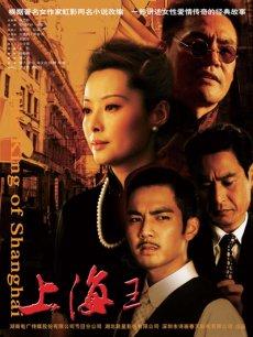 点击播放《上海王》