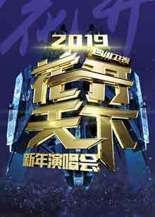 2019四川卫视花开天下新年演唱会
