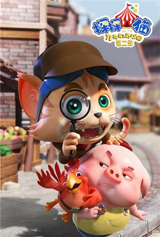 探探猫之奇幻马戏团第二季