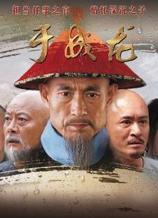 于成龙(全40集)