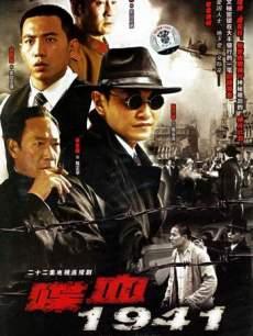 喋血1941