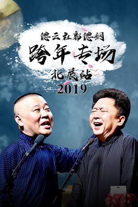 德云社郭德纲跨年专场北展站 2019(综艺)