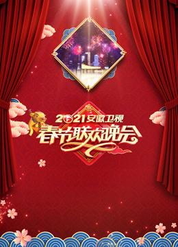 2021安徽卫视春晚
