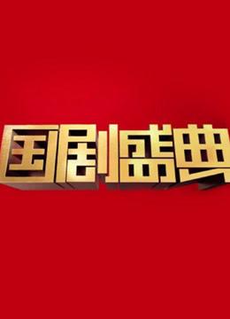 安徽卫视2017国剧盛典