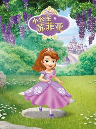 小公主苏菲亚第4季英文版