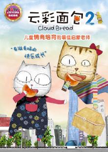云彩面包第二季