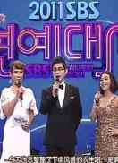 2011SBS演艺大赏(综艺)