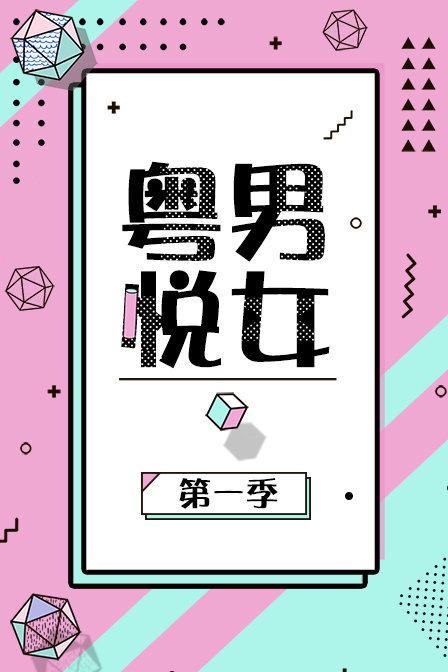 粤男悦女 第一季