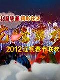 辽宁卫视2012春晚