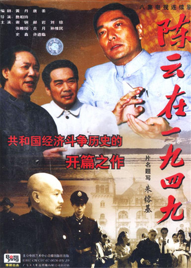 陈云在1949