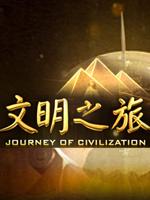 文明之旅(综艺)
