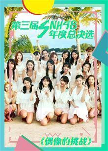 第三届SNH48年度总决选预热综艺《偶像的挑战》(综艺)