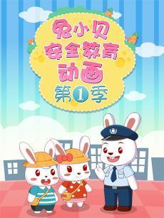 兔小贝安全教育动画第一季DVD
