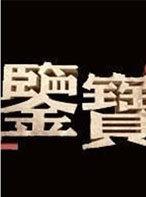 鉴宝(浙江影视)