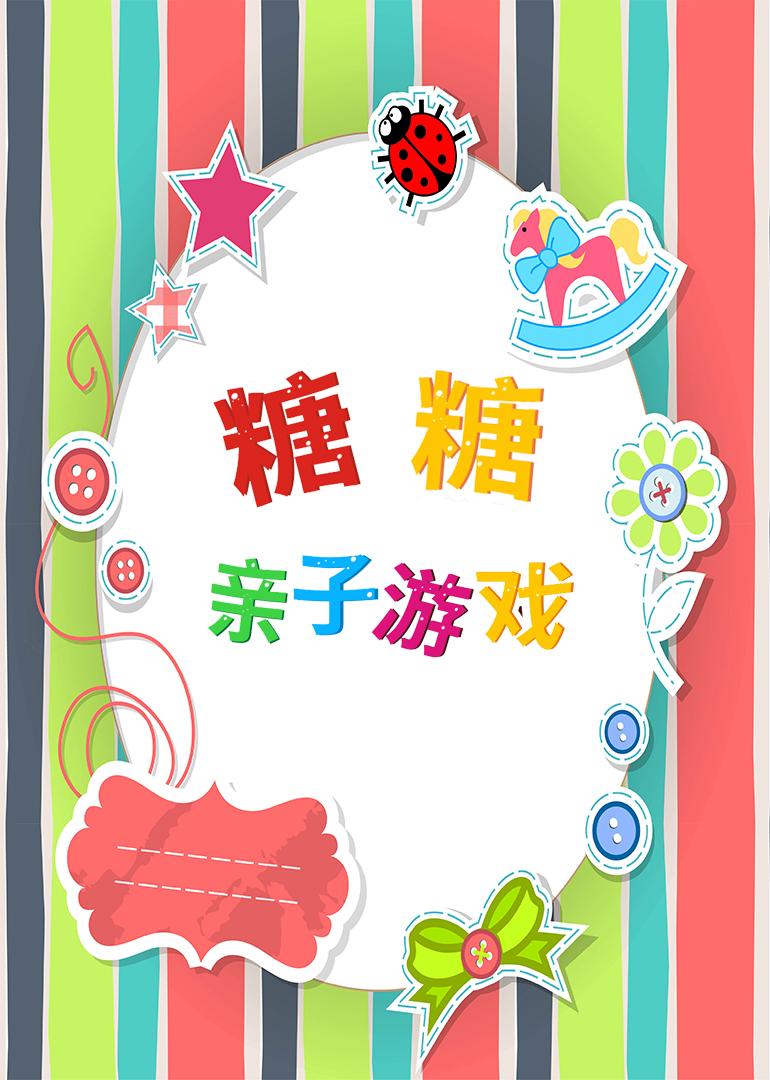 糖糖亲子游戏