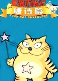 快乐星猫唐诗篇