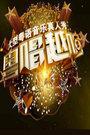 粤唱越响第一季