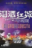 泪洒红城(国产剧)