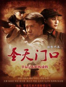 圣天门口(全48集)