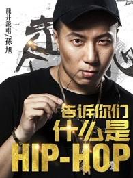 告诉你们什么是Hip Hop
