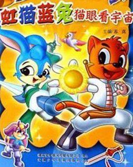 虹猫蓝兔猫眼看宇宙