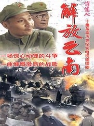 解放云南(国产剧)
