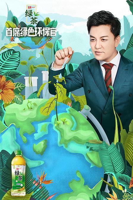 首席绿色环保官第一季