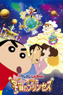 蜡笔小新剧场版20:我与宇宙公主