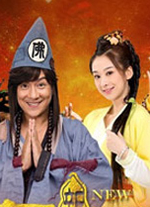 新济公活佛DVD版