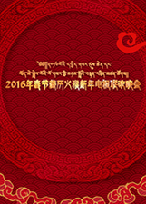 2016春节藏历新年电视联欢晚会