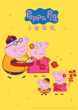 小猪佩奇【粤语版】