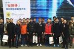 安恒杯网络安全技术大赛29日开幕