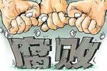 习近平打破关于反腐的五种论调