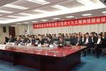 中铝公司召开传达学习党的十九大精神部署会