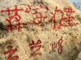 临沂蒙山顶峰现喷红漆留名
