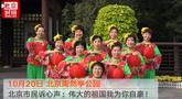 北京市民诉心声:伟大的祖国我为你自豪!