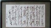 配乐诗朗诵:毛泽东《十六字令》