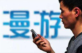工信部:力争提前全面取消手机国内长途和漫游费