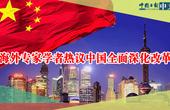海外专家学者热议中国全面深化改革