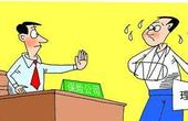 保监会主席:将重拳治理理赔难和销售误导